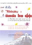 การประชุมวิชาการระดับชาติญี่ปุ่นศึกษาในประเทศไทยครั้งที่ 10 / 第10回タイ全国日本研究学術会議(JSAT)