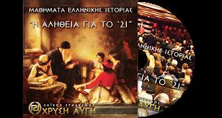 "DVD ""Μαθήματα Ελληνικής Ιστορίας"" - Προσφορά στο επόμενο φύλλο της ΧΡΥΣΗΣ ΑΥΓΗΣ"