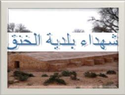 شهداء بلدية الخنق. إضغط على الصورة تشاهد كل أسماء الشهداء .