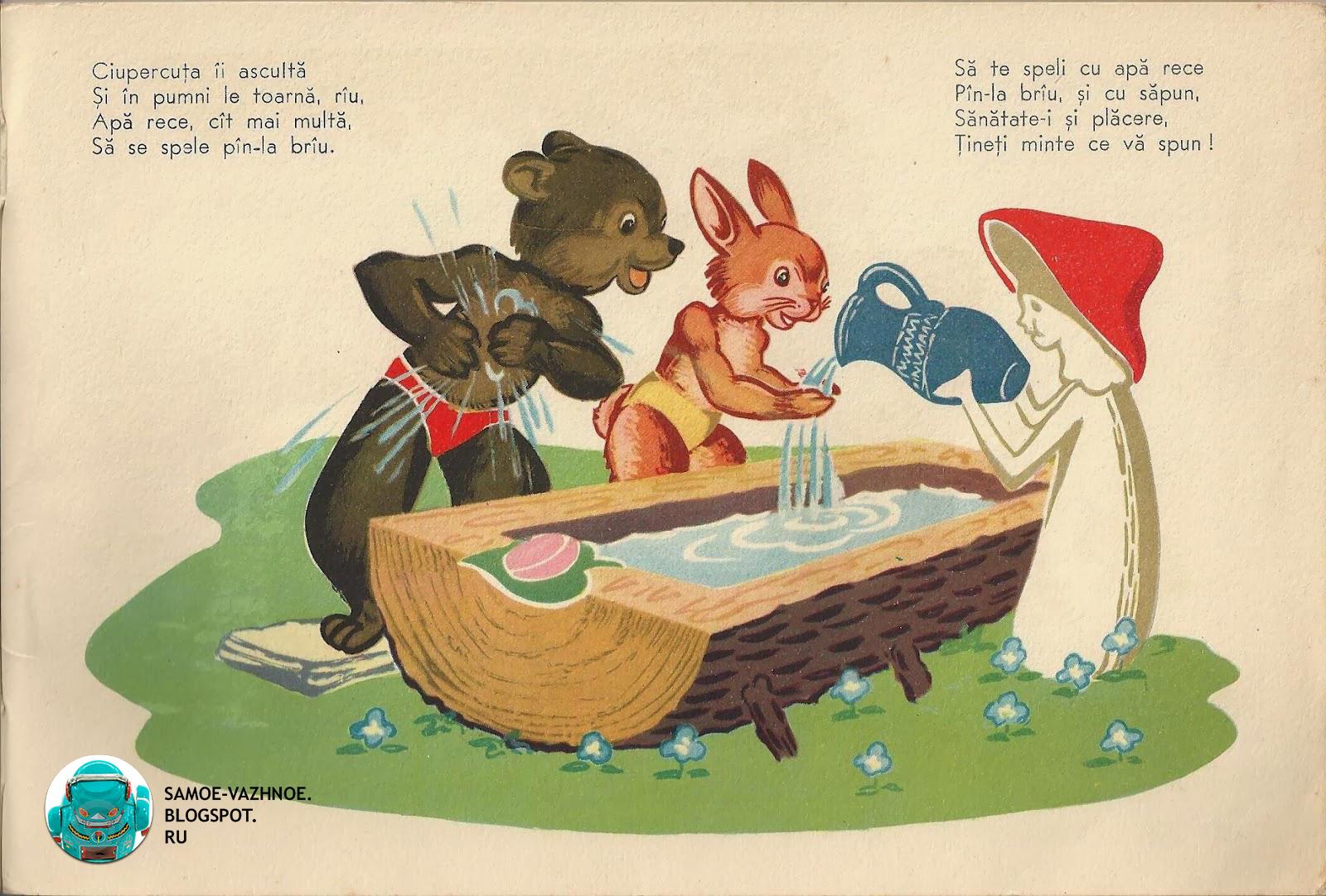 Советская книга гриб льёт воду зайцу медведю зверям животным моются умываются СССР