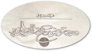 sshot 82 - Wo Jo Qarz Rakhte The Jaan Par by Farhat Ishtiaq