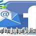 طريقة لقراءة رسائل اصدقائك على الفيس بوك دون ان تظهر لهم علامة Vu اوseen دون تطبيق
