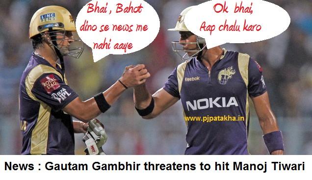 Gautam gambhir Manoj tiwari fight