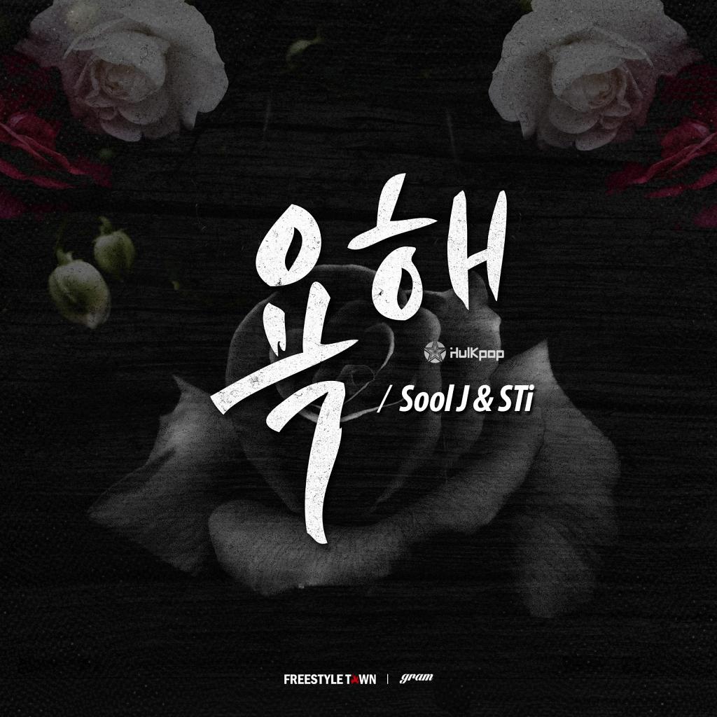 [Single] SOOL J, STi – 욕해