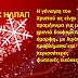 ΣΑΚ ΗΛΠΑΠ σας εύχεται :  Καλά Χριστούγεννα και Καλή Πρωτοχρονιά