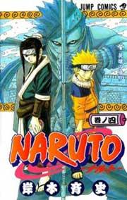 Ver Descargar Naruto Manga Tomo 04