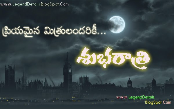 Good Night Quotes for Friends in Telugu | HD Wallpapers ...  Beautiful Good Night Images For Friends
