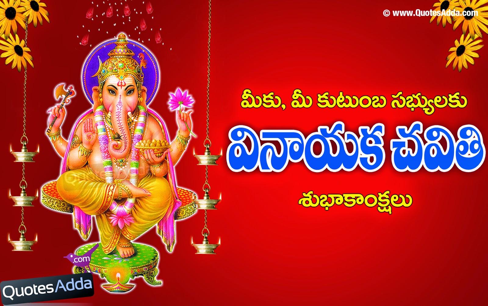 Happy Vinayaka Chavithi Quotes in Telugu   Quotes Adda.com   Telugu ...