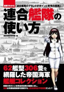 [横須賀歴史研究室] 連合艦隊の使い方―漫画でわかる「連合艦隊のグランドデザインと戦争の現実」