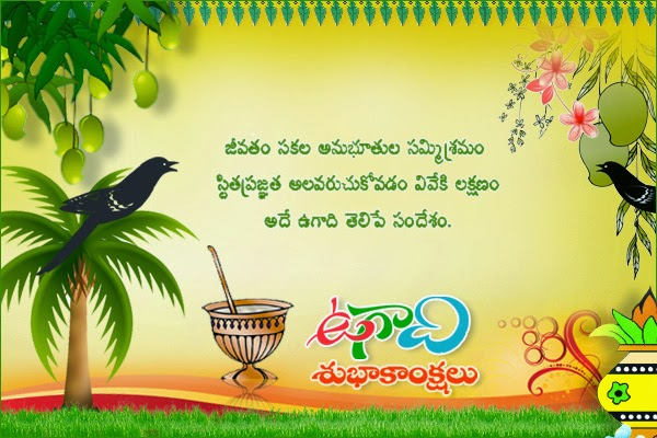 Happy Ugadi Shubhakankshalu 2016, Telegu New Year 2016 Shubhakankshalu ...