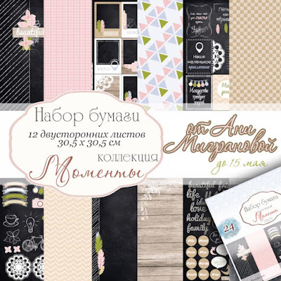 http://scrapmig.blogspot.ru/2015/04/blog-post_14.html