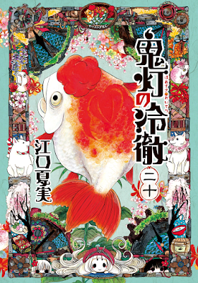 鬼灯の冷徹 第01-20巻 [Hoozuki no Reitetsu vol 01-20] rar free download updated daily
