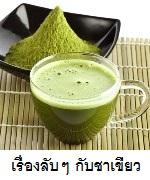 เรื่องลับๆ กับชาเขียว