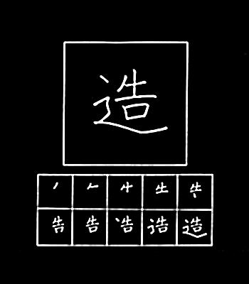kanji membuat