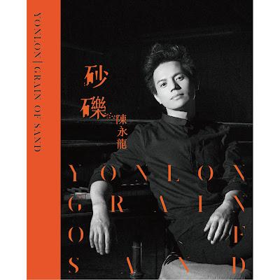 [Album] 砂礫 Grain of Sand - 陳永龍Yonlon