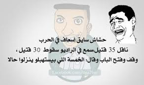 نكت محششين 2013 نكت محششين تفطس من الضحك مصرية وسعودية