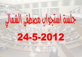 جلسة استجواب وزير المالية مصطفى الشمالي كاملة 24-5-2012