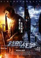 My War (2016) DVDRip Subtitulada