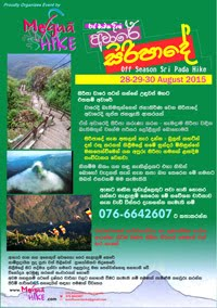 Mega Hike Next Event