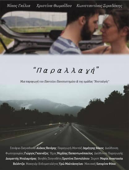 Παραλλαγή: μια ταινία νέων δημιουργών