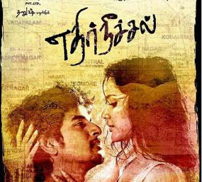 Ethir Neechal Lyrics