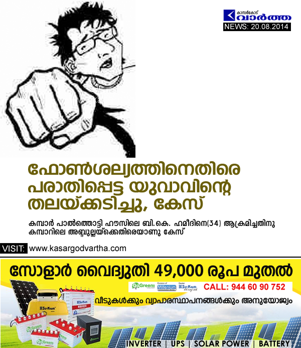 Attack, Kasaragod, Kerala, Kambar, Case, Phone, Youth assaulted after complaint phone disturbance.