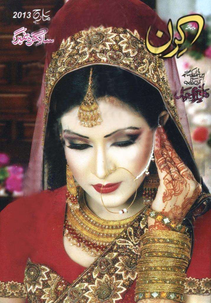 download famous monthly digest kiran digest march 2013 kiran digest