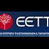 Η ΕΕΤΤ στον πρώτο χάρτη ευρυζωνικής κάλυψης