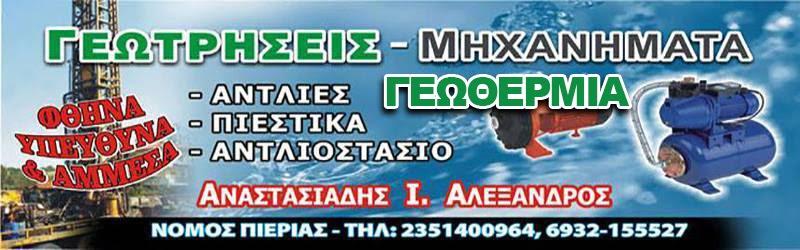 ΓΕΩΤΡΗΣΕΙΣ-ΑΝΑΣΤΑΣΙΑΔΗΣ
