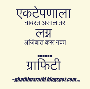 Marathi Graffiti or Grafitya 10