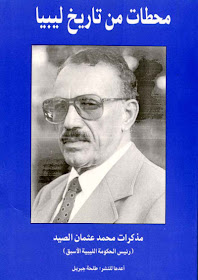 - كتاب محطات من تاريخ ليبيا