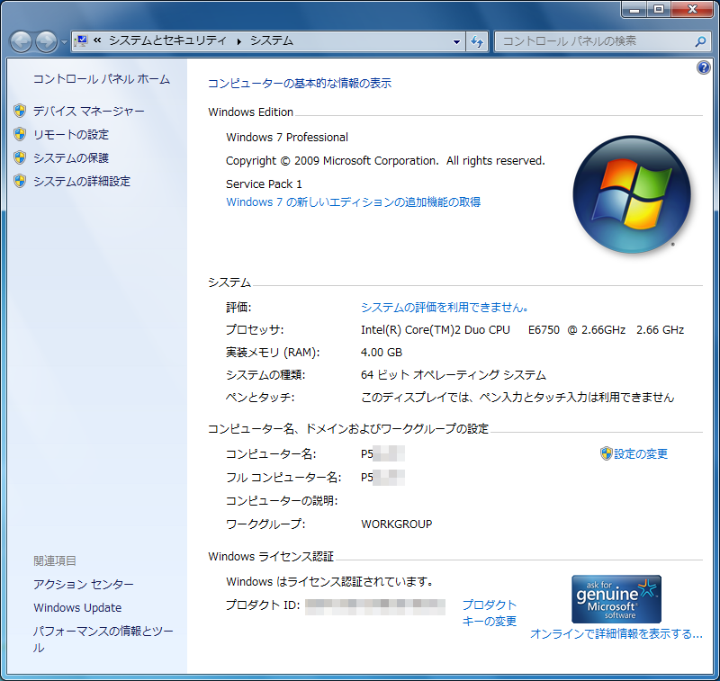 Windows7 Professional が3200円!?