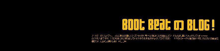 BOOT BEATの!