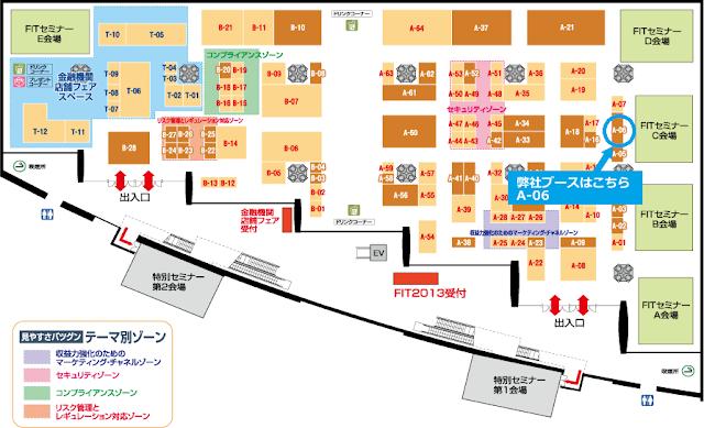 FIT2013会場マップ