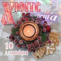 Конфета от Наташи до 10.12.17
