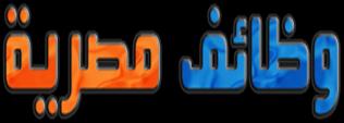 وظائف مصرية