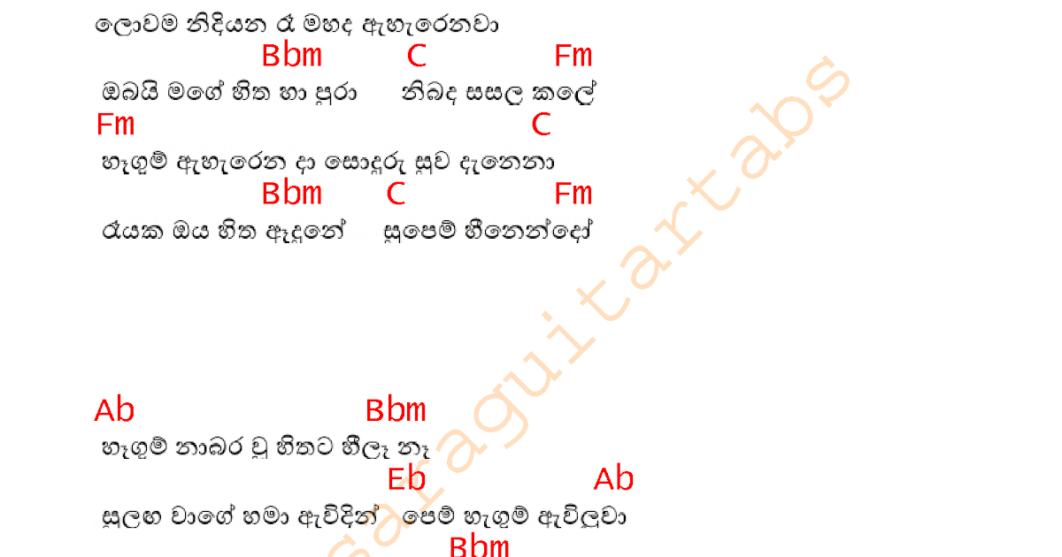 Sinhala Midi Tracks Sinhala Guitar Lessons With Tabs And | Trends ...