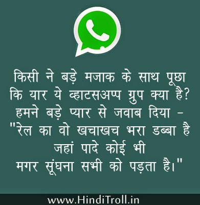 Captivating Kisi Ne Bade Mazaak Ke Very Funny Whatsapp Gruop Quotes Wallpaper   Hindi. Great Ideas