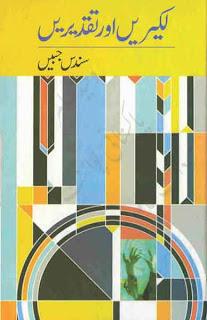 Lakeeren Aur Taqdeeren Novel By Sundas Jabeen
