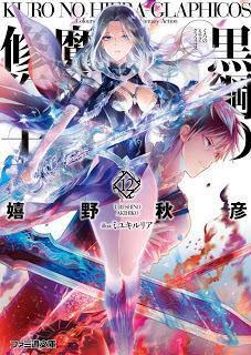 [嬉野秋彦] 黒鋼の魔紋修復士 第01-12巻