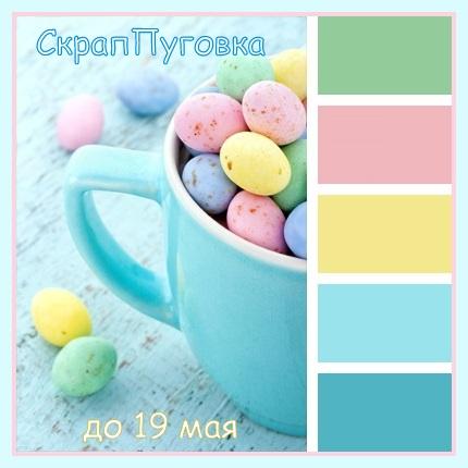 http://scrap-pygovka.blogspot.com/2014/04/6.html