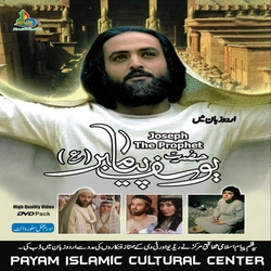 Prophet Yousuf Full Movie in Urdu