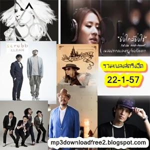 Download [Mp3]-[Hit Song]รวมเพลงสตริงฮิต 22-1-57 CBR@128kbps ชัด100% [Shared] 4shared By Pleng-mun.com