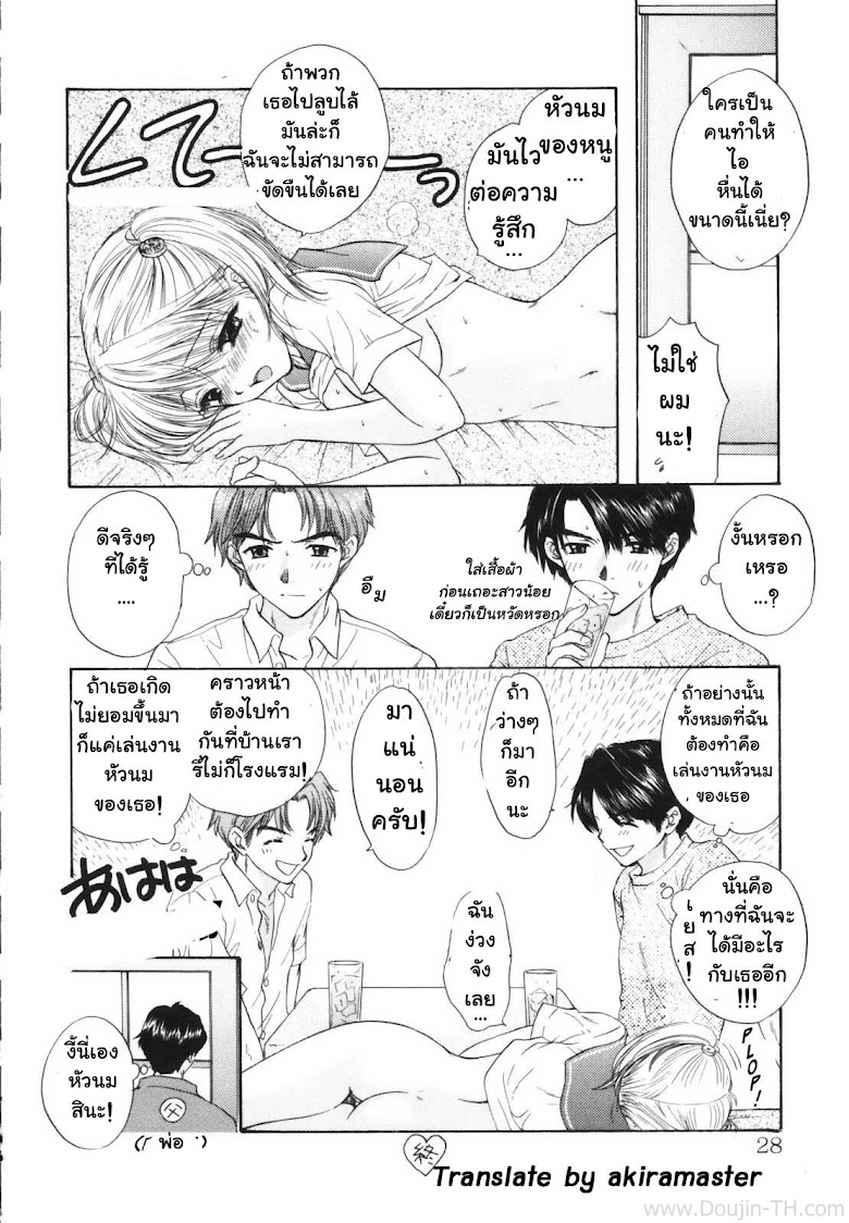 ความลับของไอจัง - หน้า 28