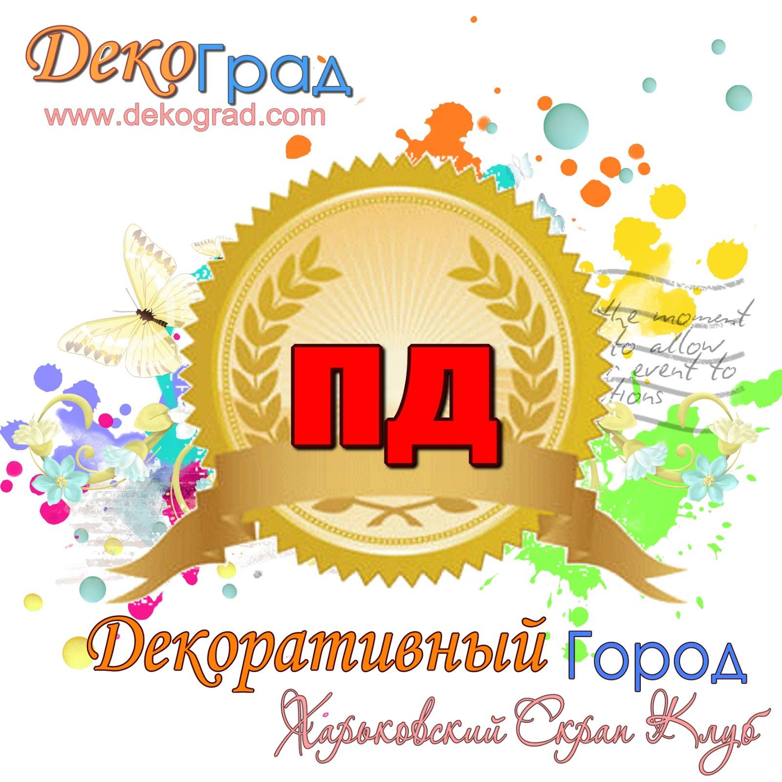 """ПД """"Декоративный город"""""""