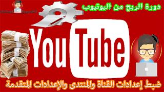 ضبط اعدادات قناة اليوتيوب