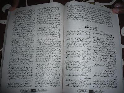 Online reading jannat kay pattay by nimrah ahmed episode 11