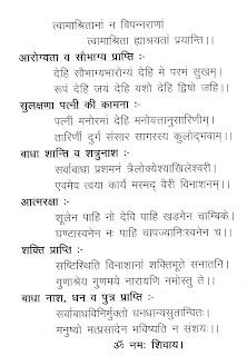 DURGA SAPTASHATI SHLOKAS - to get rid of specific problems