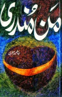 Man Mundari by Sayed Zameer Jafery pdf