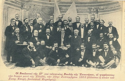 21 Μαΐου του 1864: Η Ένωση των Επτανήσων   με την Ελλάδα.